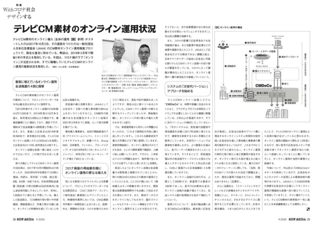 「NEW MEDIA9月号」掲載記事1