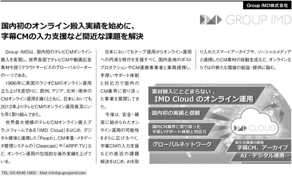 「NEW MEDIA9月号」掲載記事2